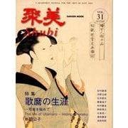 聚美 Vol.31(学研ムック) [ムックその他]