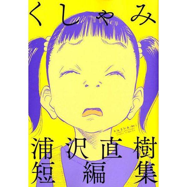 くしゃみ 浦沢直樹短編集(ビッグ コミックス) [コミック]