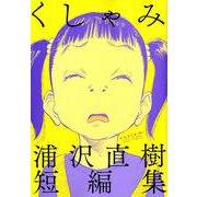くしゃみ 浦沢直樹短編集: ビッグコミックス〔スペシャル〕 [コミック]