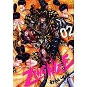 ZINGNIZE 2(リュウコミックス) [コミック]