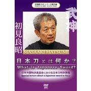 日本刀とは何か?(DVD) [磁性媒体など]