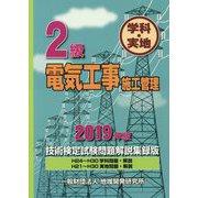 2級電気工事施工管理技術検定試験問題解説集録版 2019年版-学科・実地 [単行本]
