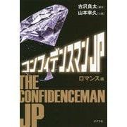 映画 コンフィデンスマンJP(ポプラ文庫 日本文学<379>) [文庫]