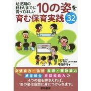 幼児期の終わりまでに育ってほしい10の姿を育む保育実践32 [単行本]