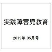 実践障害児教育 2019年 05月号 [雑誌]