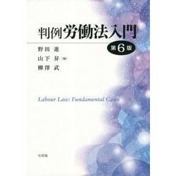 判例労働法入門〔第6版〕 [単行本]