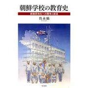 朝鮮学校の教育史-脱植民地化への闘争と創造 [単行本]
