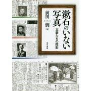 漱石のいない写真-文豪たちの陰影 [ムックその他]