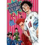 GIANT KILLING(51)(モーニング KC) [コミック]