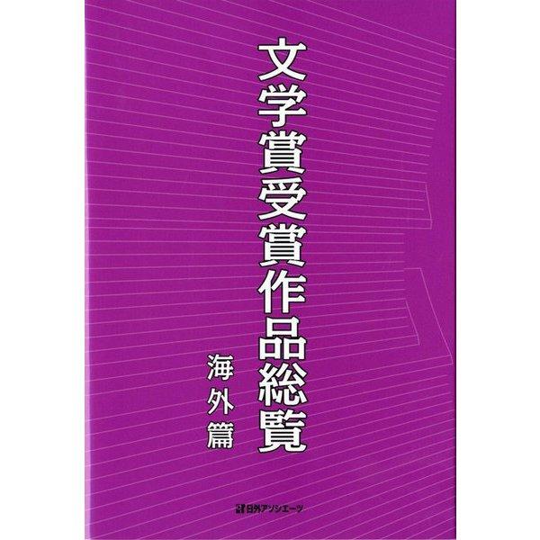 文学賞受賞作品総覧 海外篇 [事典辞典]