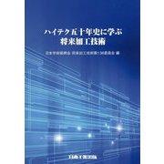 ハイテク五十年史に学ぶ将来加工技術 [単行本]