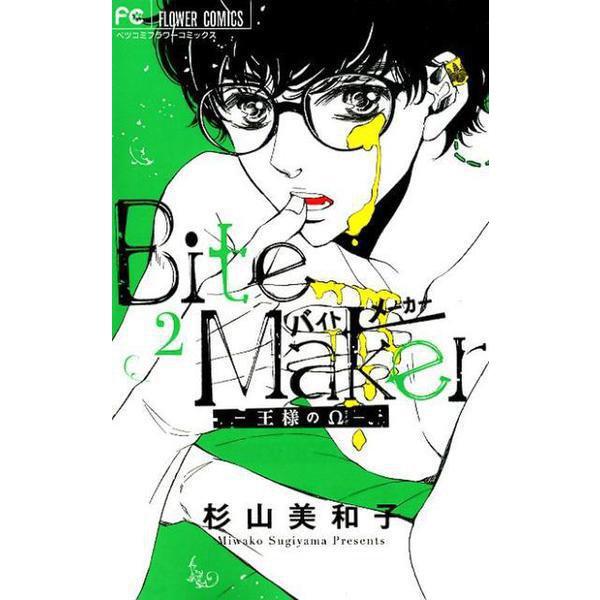 Bite Maker ~王様のΩ~<2>(フラワーコミックス) [コミック]