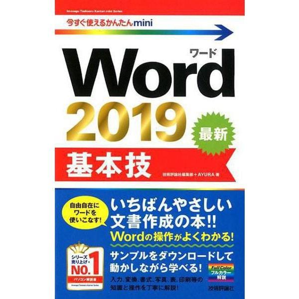今すぐ使えるかんたんmini Word 2019 基本技 [単行本]