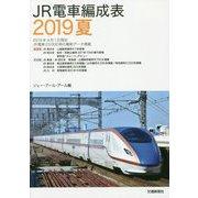 JR電車編成表2019夏 [単行本]