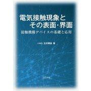 電気接触現象とその表面・界面-接触機構デバイスの基礎と応用 [単行本]