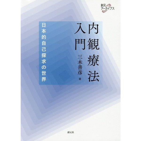 内観療法入門-日本的自己探求の世界(創元アーカイブス) [単行本]
