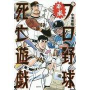 平成プロ野球死亡遊戯 [単行本]