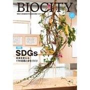 BIOCITY ビオシティ 78号 SDGs 未来を変える17の目標とまちづくり<78号> [単行本]