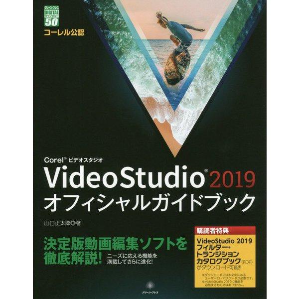 VideoStudio 2019 オフィシャルガイドブック(グリーン・プレス デジタルライブラリー<50>) [単行本]