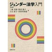 ジェンダー法学入門〔第3版〕(HBB+) [単行本]