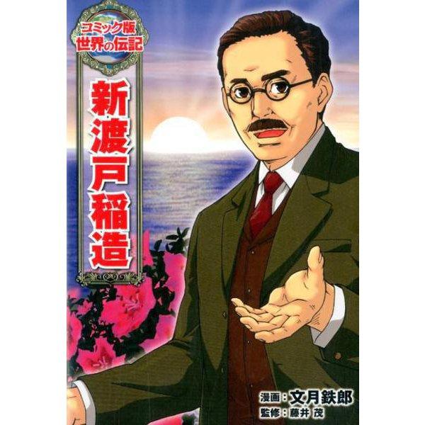 新渡戸稲造(コミック版 世界の伝記<44>) [全集叢書]