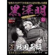 黒澤明DVDコレクション 2019年 5/19号 [雑誌]