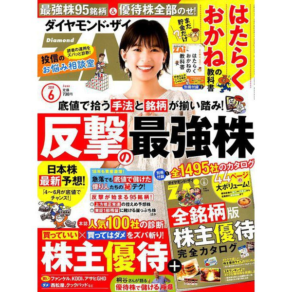 ダイヤモンド ZAi (ザイ) 2019年 06月号 [雑誌]