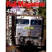 Rail Magazine (レイルマガジン) 2019年 06月号 [雑誌]