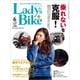 L + bike (レディスバイク) 2019年 06月号 [雑誌]