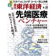 週刊 東洋経済 2019年 4/20号 [雑誌]