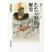 たたら製鉄の歴史 [全集叢書]