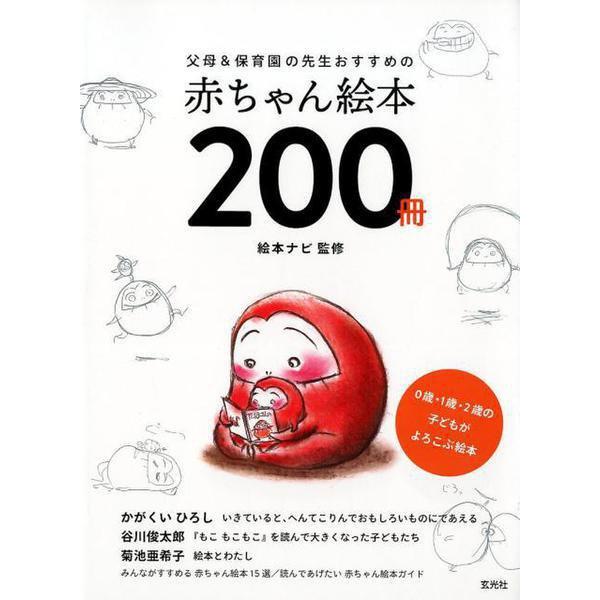 父母&保育園の先生おすすめの赤ちゃん絵本200冊 [単行本]