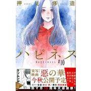 ハピネス(10)(講談社コミックス) [コミック]
