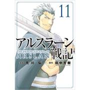 アルスラーン戦記(11)(講談社コミックス) [コミック]