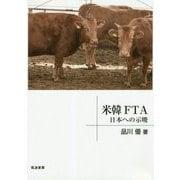 米韓FTA-日本への示唆 [単行本]