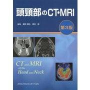 頭頸部のCT・MRI 第3版 [単行本]