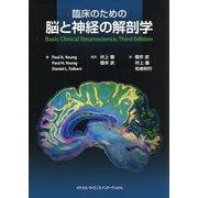 臨床のための脳と神経の解剖学 [単行本]