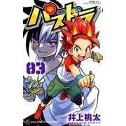 パズドラ<3>(コロコロコミックス) [コミック]