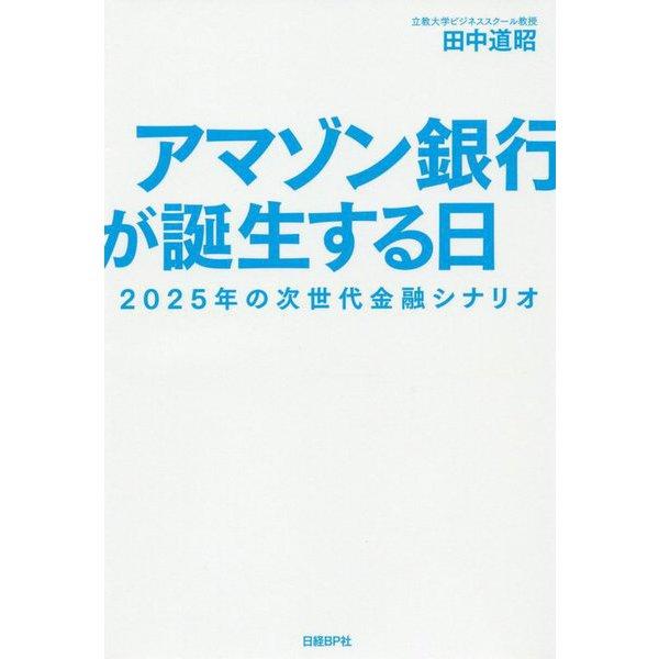 アマゾン銀行が誕生する日 2025年の次世代金融シナリオ [単行本]