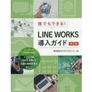 誰でもできる!LINE WORKS導入ガイド 第2版 [単行本]