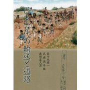 日本古代の輸送と道路 [単行本]