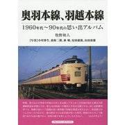 奥羽本線、羽越本線-1960~90年代の思い出アルバム [単行本]