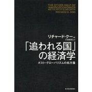 「追われる国」の経済学-ポスト・グローバリズムの処方箋 [単行本]