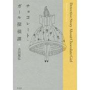 チョコレート・ガール探偵譚 [単行本]