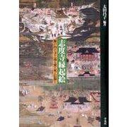 志度寺縁起絵-瀬戸内の寺を巡る愛と死と信仰と [単行本]