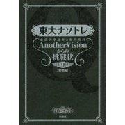 東大ナゾトレ AnotherVisionからの挑戦状 第9巻(特別編) [単行本]