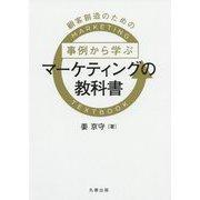 事例から学ぶマーケティングの教科書 [単行本]