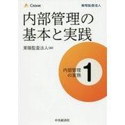 内部管理の基本と実践(内部管理の実務〈1〉) [単行本]