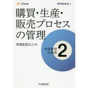 購買・生産・販売プロセスの管理(内部管理の実務〈2〉) [単行本]