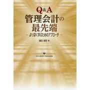 Q&A管理会計の最先端-より深く学ぶためのアプローチ [単行本]